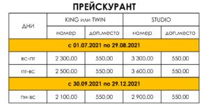 ПРАЙС 2021 ЛЕТО 3